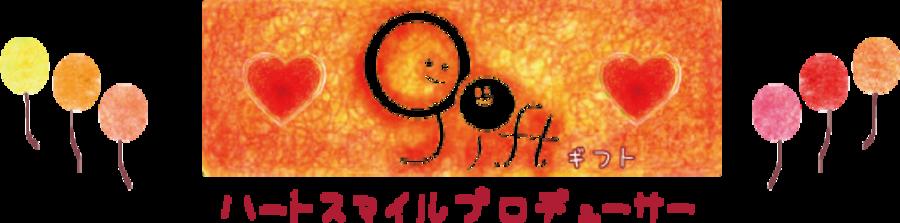 ハートスマイルプロデューサーgift 福本由美 公式サイト